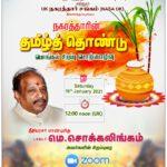TamilThondu